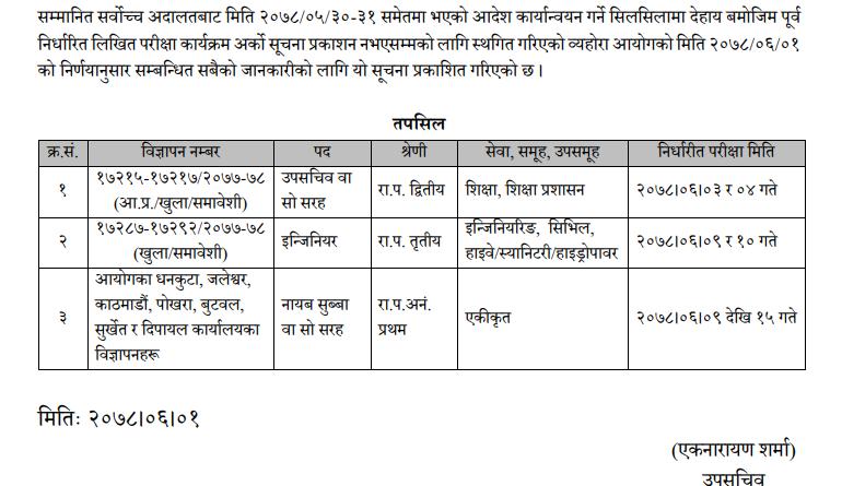Upasachib & Nayab Subba written exam postponed notice