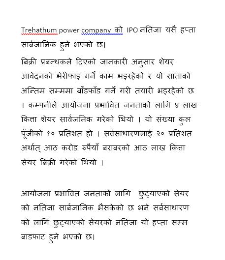 Trehathum power company IPO result