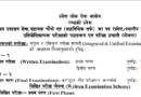 Gandaki Pradesh 4th and 5th Level Syllabus
